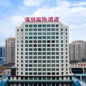 武威漢明國際酒店