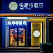 銳思特酒店(西安市政府高鐵北客站店)