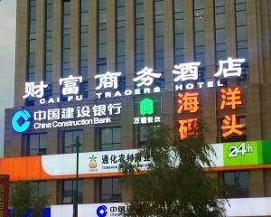 香港-通化自由行 中國國際航空通化財富商務酒店