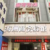 蘇州海洲商務酒店
