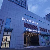 桔子酒店·精選(青島四流南路店)
