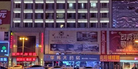 香港航空佳木斯藍鼎風雅酒店