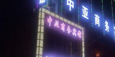 中國東方航空公司朝陽中亞商務賓館
