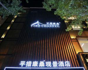 香港-拉薩自由行 中國東方航空平措康桑觀景酒店(布達拉宮店)