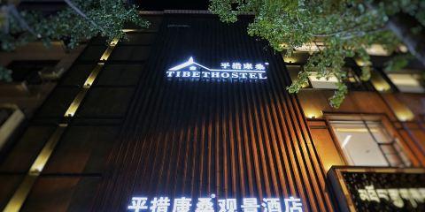 中國東方航空公司平措康桑觀景酒店(布達拉宮店)