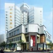 綿竹劍南春大酒店