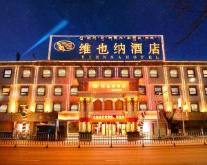 香港-拉薩自由行 中國國際航空維也納酒店(拉薩布達拉宮公園店)