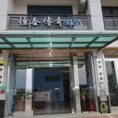 屏東恆春傳奇旅店