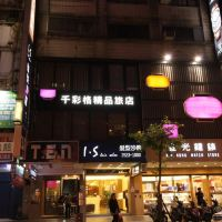 台北千彩格精品旅店(Colors Infinity Inn)