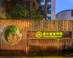 香港-柳州自由行 中國國際航空公司-柳州屏山書香世家酒店