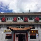 忻州五台山鑫榮賓館