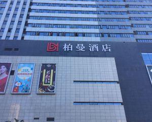 香港-揭陽自由行 中國南方航空柏曼酒店(普寧廣場時代中心店)