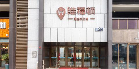 中國南方航空公司維福頓服務公寓(合肥萬象城店)