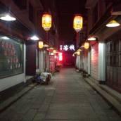上海四方客棧