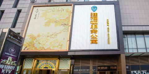 中國東方航空維福頓服務公寓(合肥萬象城店)