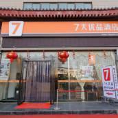 7天優品酒店(西安火車站中心廣場機場大巴店)