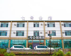 香港-牡丹江自由行 大韓航空鏡泊湖七號公館