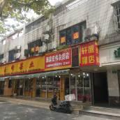 上海軒翔旅店