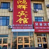 膠州鴻輝賓館