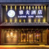 雅夫酒店(西安鐘鼓樓店)
