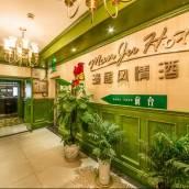 淮安漫居風情酒店