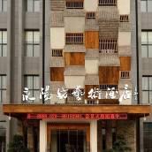 西安永陽坊藝術酒店