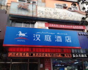 香港-阿克蘇自由行 中國國際航空漢庭酒店(阿克蘇市政府店)