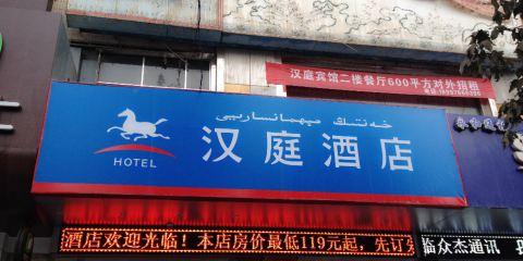 中國國際航空漢庭酒店(阿克蘇市政府店)