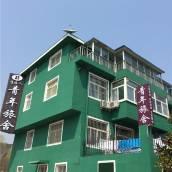 青島有緣人青年旅舍