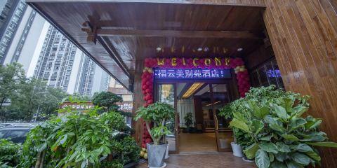 中國國際航空公司+天門山雲美別苑