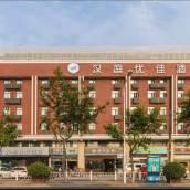 漢庭優佳酒店(上海江橋萬達店)