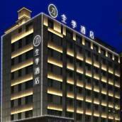 全季酒店(煙台濱海廣場店)