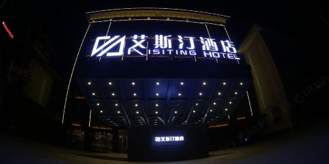 中國東方航空公司艾斯汀酒店(敦煌店)