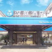漢庭酒店(蘇州火車站南廣場店)