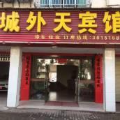 廣昌城外天賓館