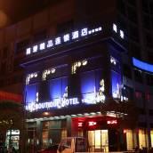 簡愛風尚精品連鎖酒店(江山雅爾加店)