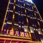赤峰菲兒酒店