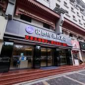 銳思特逸緻酒店(西安鐘樓北大街地鐵站店)