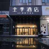 全季酒店(上海虹橋天山路店)