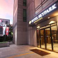 首爾東大門天空花園帝宮店(Hotel Skypark Kingstown Dongdaemun Seoul)