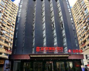 香港-宜昌自由行 上海航空宜錦美怡酒店(宜昌解放路步行街店)