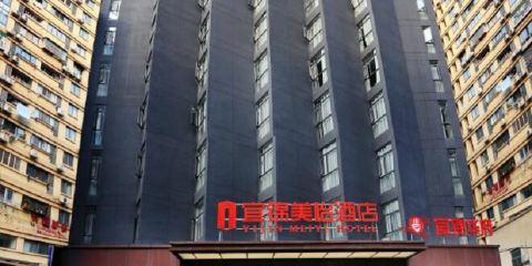 上海航空公司宜錦美怡酒店(宜昌解放路步行街店)
