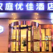 漢庭優佳酒店(西安土門店)