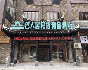 香港-恩施自由行 香港航空-恩施巴人居民俗精品酒店