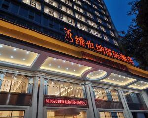 香港-瀘州自由行 中國東方航空維也納國際酒店(瀘縣龍腦大道店)