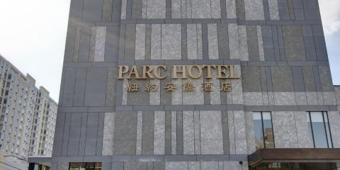 法國航空公司紐約安僑酒店