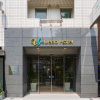 東京上野酒店(Ueno Hotel Tokyo)