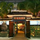怡保帝苑酒店