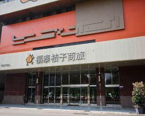 香港-台中自由行 中華航空公司台中福泰桔子商務旅館