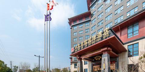 上海航空公司臨泉中泉君臨國際酒店